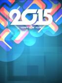 新年あけましておめでとうございます 2015 — ストックベクタ