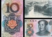 китайские деньги — Стоковое фото