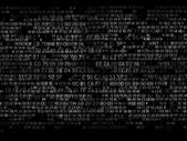 Hexadecimal code running up a computer screen on black background. white digits. — Stock Photo