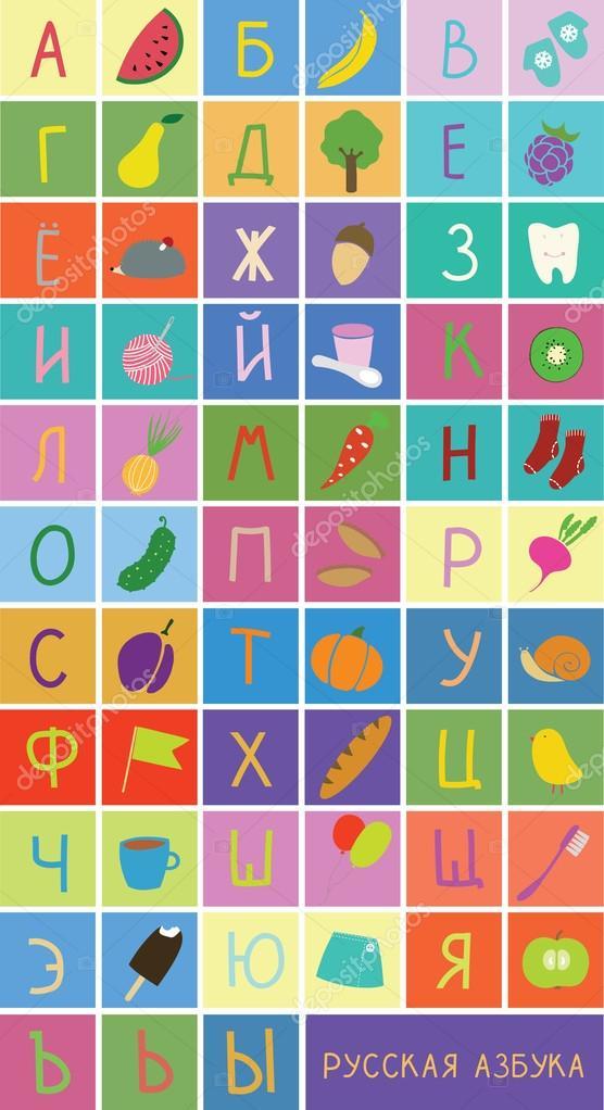 русский алфавит в картинках буква