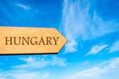 Βέλος ξύλινη ταμπέλα που μας δείχνει προορισμού Ουγγαρία — Φωτογραφία Αρχείου