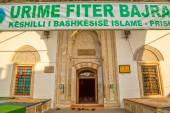 Entrance to the Fatih Mosque in Pristina — Stock Photo