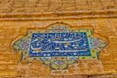 Shiraz Citadel decoration — Stock Photo