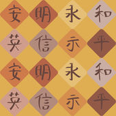 Seamless background with chinese hieroglyphs — Stockvektor