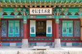 PAJU, KOREA - OCTOBER 05, 2014: Bangchonyeongdang shrine in Bang — Stock Photo