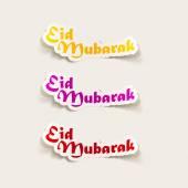 Eid Mubarak illustration — Stock Vector