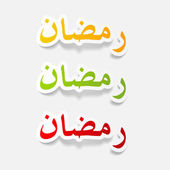 Ramadan illustration — Stockvector