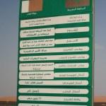 Road sign in Sahara on Morocco Algeria boundary — Stock Photo #53471401