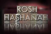 Rosh Hashanah Letterpress — Stock Photo