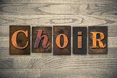 Choir Concept Wooden Letterpress Type — Stock Photo