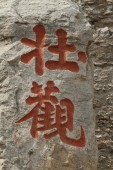 Old Chinese Characters on a Stone — Foto de Stock