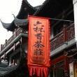 Постер, плакат: Old chinese town shanghai