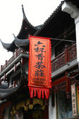 Old chinese town shanghai — Stock Photo