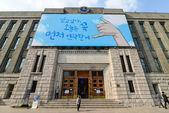 SEOUL, KOREA - 2014, giant  billboard with The Shaka Sign in the building in Seoul — Stok fotoğraf