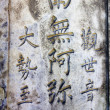 Japanese old stone letters — Stock Photo #58903433