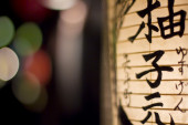 Japanese white paper lantern — Stock Photo