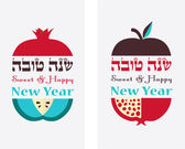 Greeting card for Jewish New Year, hebrew happy new year, with traditional fruits — Stock Vector