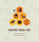 Greeting card for Jewish New Year, rosh hashana, with traditional fruits — 图库矢量图片