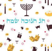 Pattern with Hanukkah symbols. happy hanukkah in Hebrew — Stock Vector