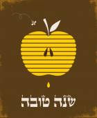 Rosh hashana greetng card with abstract apple. happy new year in hebrew — Stock Vector