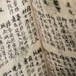 Closeup of a Old Calligraphy Book — Stockfoto #67036073