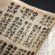 Closeup of a Old Calligraphy Book — Stockfoto #67036163