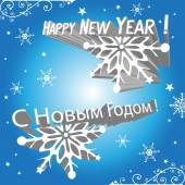 Happy New Year in English and Russian — Stock Vector