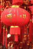 Happy Chinese New Year : red chinese lanterns with chinese words meaning: fortune , happiness and good luck — Photo