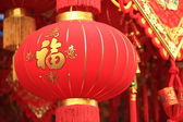 Happy Chinese New Year : red chinese lanterns with chinese words meaning: fortune , happiness and good luck — Stock Photo