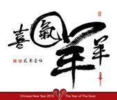 Nouvel an chinois 2015. — Vecteur