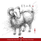 Chinese New Year 2015. — Vector de stock