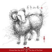 Chinese New Year 2015. — Stockvektor