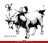Chinesisches neujahr 2015. — Stockvektor