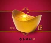 Vector Chinese Ingot — Stock Vector