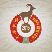 Chinese New Year 2015 — 图库矢量图片