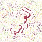 Arabic alphabet — Stock Photo #60049241