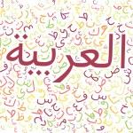 Arabic alphabet — Stock Photo #60049285
