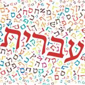 Hebrew alphabet — Stock Photo