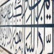 Arabic script at the Taj Mahal — Stock Photo #70235233