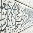 Arabic script at the Taj Mahal — Stock Photo #70235465