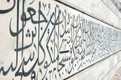 Arabic script at the Taj Mahal — Stock Photo