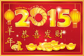 Printable Chinese New Year 2015 year of sheep — Stok Vektör
