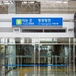Dorasan Railway Station in South Korea — Stock Photo #58350491