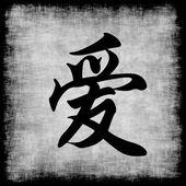 Amor na caligrafia chinesa — Fotografia Stock