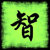 Wisdom in Chinese Calligraphy — Stock Photo
