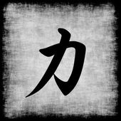 Strength in Chinese Calligraphy — Stock Photo