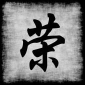 Honor in Chinese Calligraphy — Stock Photo