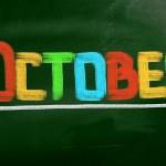 concetto di calendario — Foto Stock #54038865