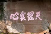 """HECHUAN Rondeau cottage outside Taiping Zhou Binglie writing """"Tianliliangxin"""" — Foto de Stock"""