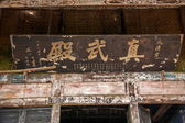 HECHUAN Long mountainous Zhenwu Temple — Stock Photo
